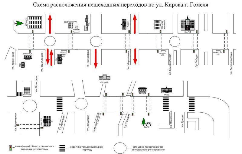 ГАИ опубликовала схему пешеходных переходов после обновления улицы Кирова в Гомеле