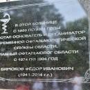 В Гомеле открылась мемориальная доска офтальмологу Фёдору Бирюкову