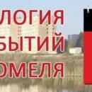 Хронология событий Гомеля: 13 ноября