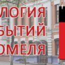 Хронология событий Гомеля: 18 ноября