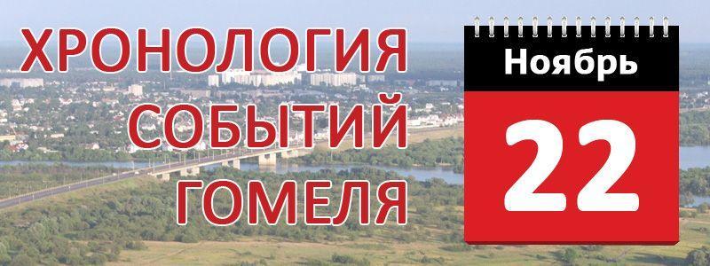 Хронология событий Гомеля: 22 ноября