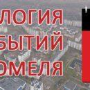 Хронология событий Гомеля: 26 ноября
