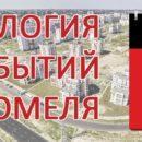 Хронология событий Гомеля: 27 ноября