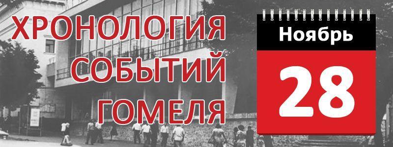 Хронология событий Гомеля: 28 ноября