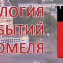 Хронология событий Гомеля: 5 ноября