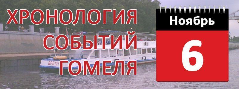Хронология событий Гомеля: 6 ноября
