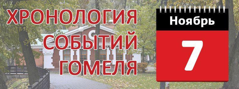 Хронология событий Гомеля: 7 ноября