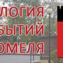 Хронология событий Гомеля: 8 ноября