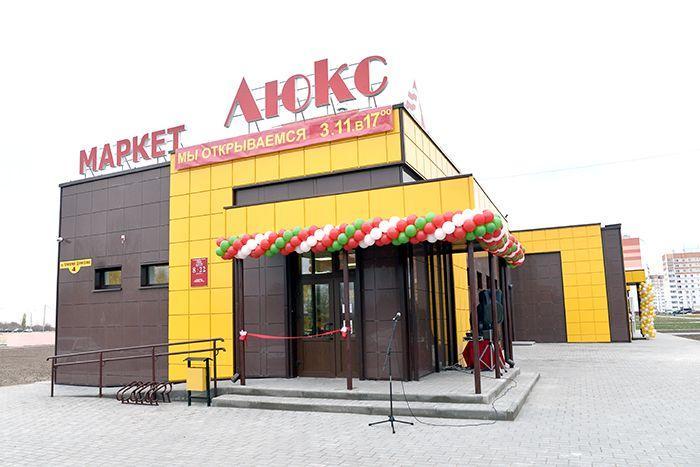 В «Шведской Горке» открылся торгово-бытовой комплекс