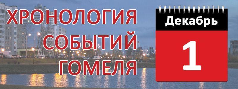 Хронология событий Гомеля: 1 декабря