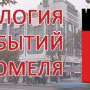 Хронология событий Гомеля: 11 декабря