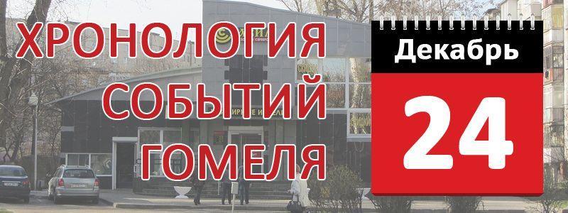Хронология событий Гомеля: 24 декабря