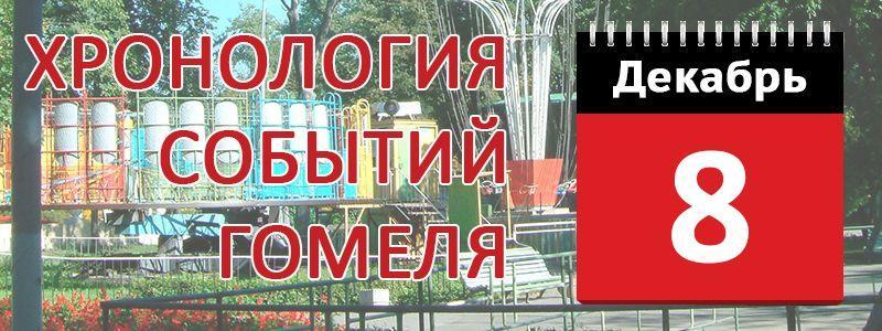Хронология событий Гомеля: 8 декабря