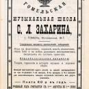 Реклама музыкальной школы С. Л. Захарина (Справочник Гомеля 1913 г.)
