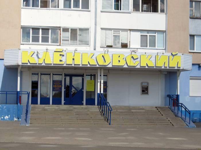 Супермаркет «Клёнковский» в Гомеле