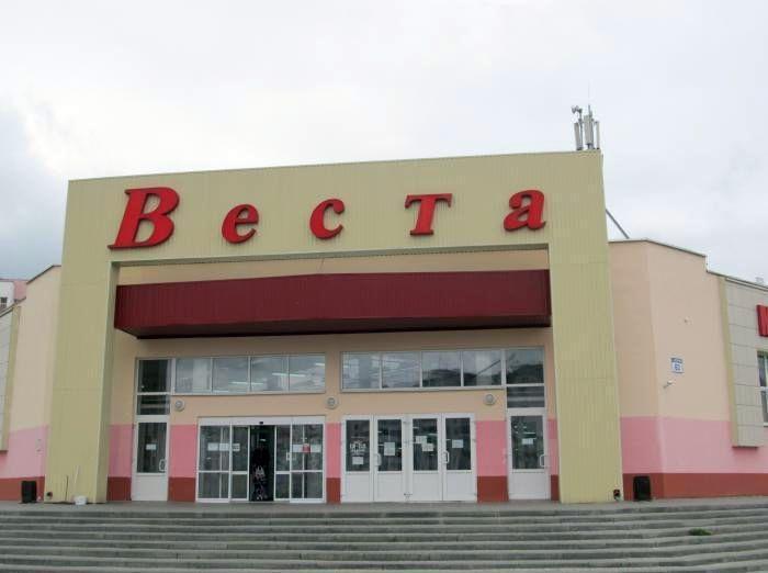 Супермаркет «Веста» в Гомеле