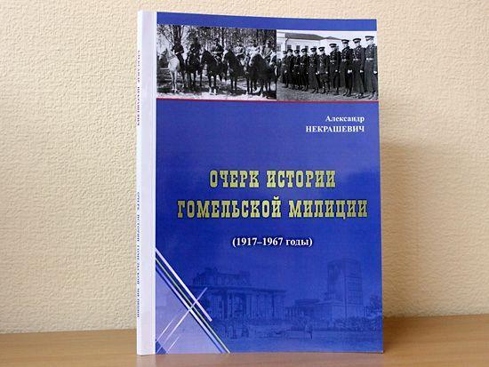 Неизвестные страницы истории гомельской милиции собрались в одной книге