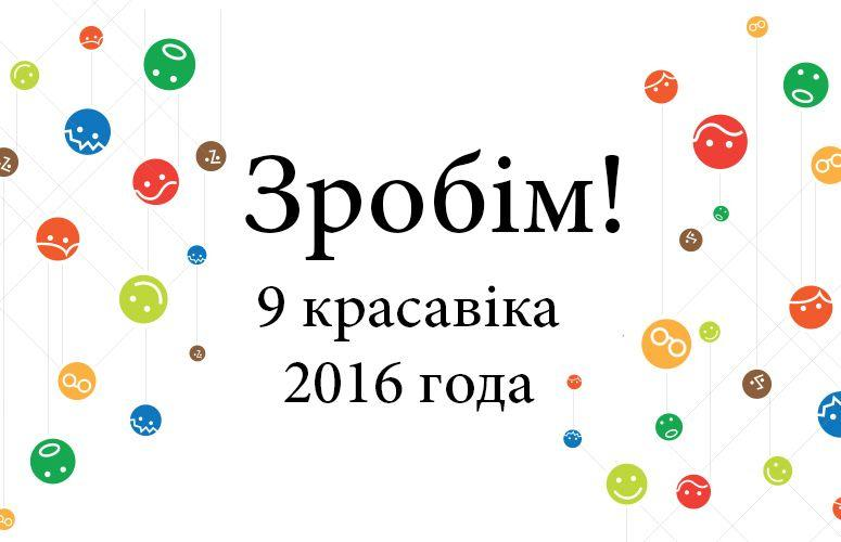 Присоединиться к уборке свалок приглашает кампания по волонтёрским уборкам «Зробім!»