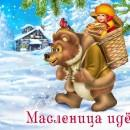 Программа праздника «Широкая Масленица» в Железнодорожном районе