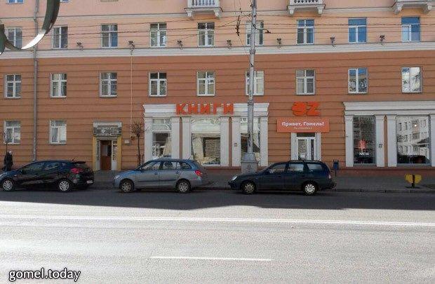 В Гомеле открылся магазин «OZ Книги»