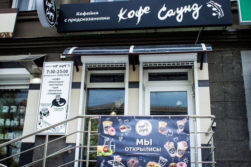 На проспекте Победы  открылась новая кофейня