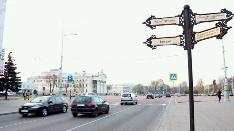 Проблемы и вызовы реконструкции улиц в центре Гомеля