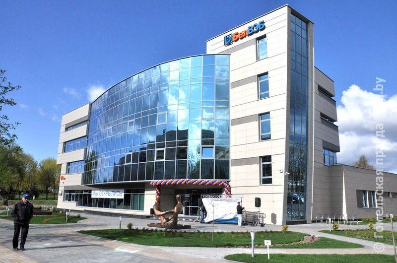 В Гомеле открылось здание регионального отделения банка БелВЭБ
