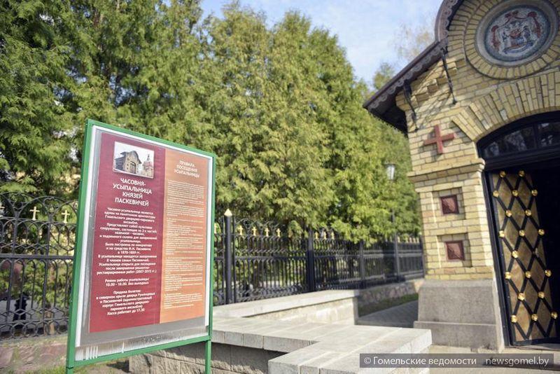 В Гомеле прошло торжественное открытие усыпальницы князей Паскевичей