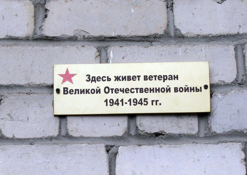 """В Гомеле установили еще три памятные доски """"Здесь живет ветеран"""""""