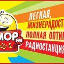 В FM-диапазоне Гомеля появилась новая радиостанция