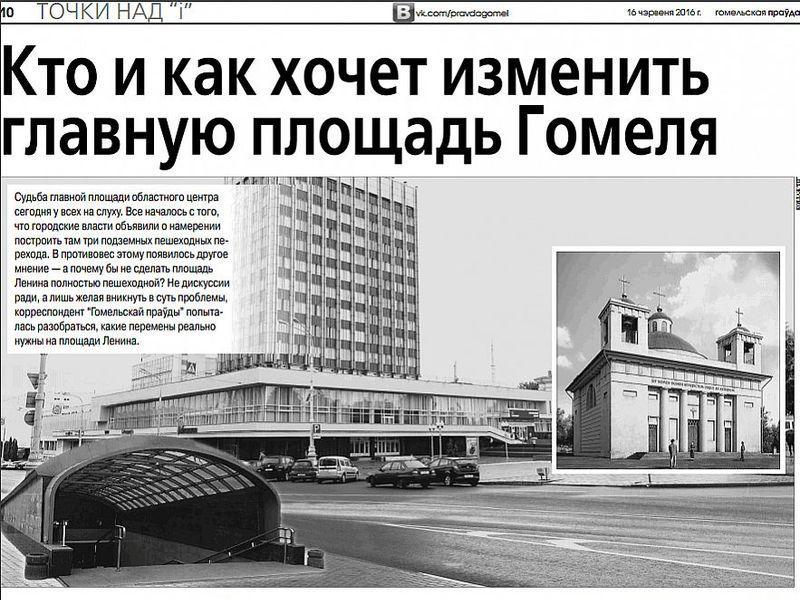 """Главная площадь Гомеля: что скрывают игры """"патриотов""""?"""