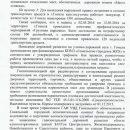 obrashhenie-gomelchan-v-oblastnuyu4