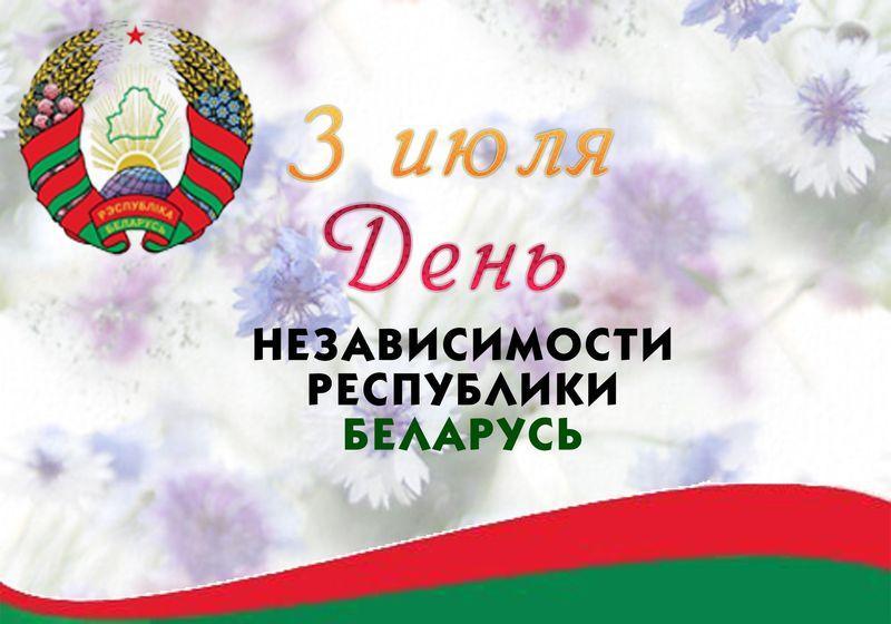 Программа праздничных мероприятий, посвященных Дню Независимости