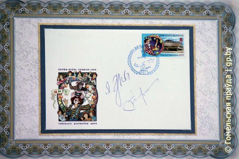 Церемония гашения марки и конверта с изображением Гомельского цирка