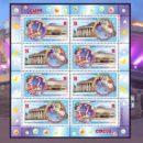 Гомельский цирк попал на малый лист из марок