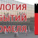 Хронология событий Гомеля: 13 августа