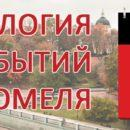 Хронология событий Гомеля: 25 августа