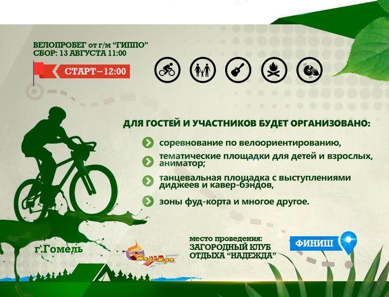 Гомельские чиновники запретили проведение велосипедного фестиваля