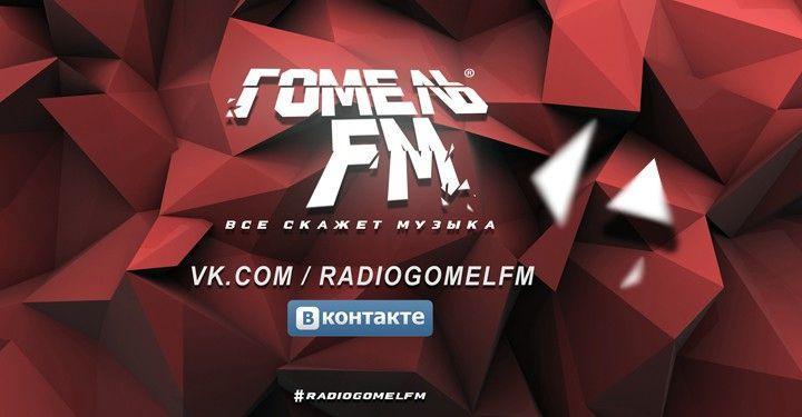 """Радио """"Гомель FM"""" исполнилось 15 лет"""