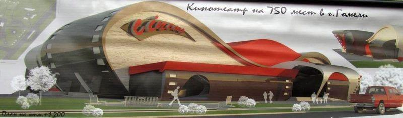 Кинотеатр на 750 мест в Гомеле