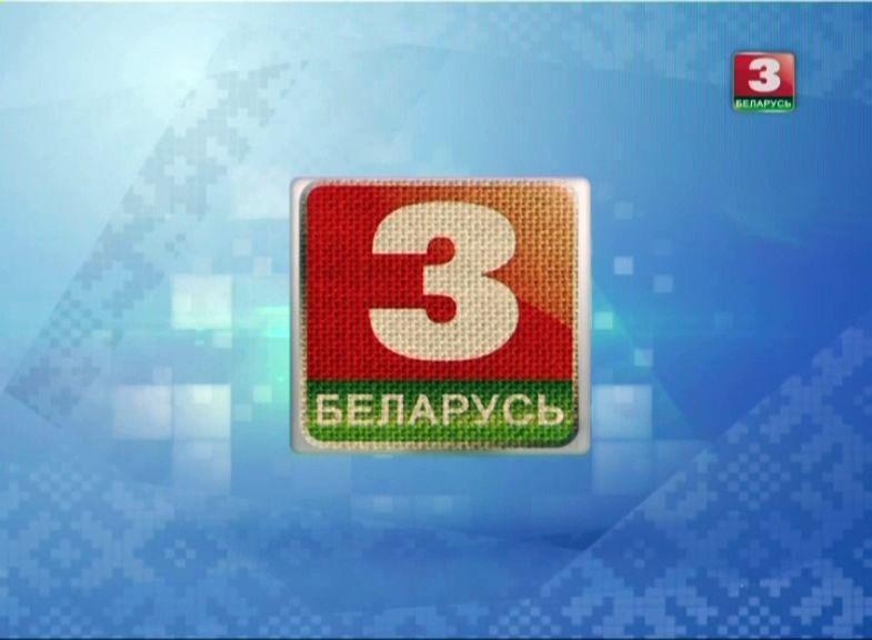 """На канале """"Беларусь 3"""" стартует новый телевизионный проект"""