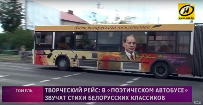 Поэтический автобус вышел на маршрут в Гомеле