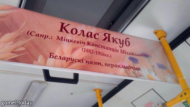 В литературном автобусе на растяжке с биографией Якуба Коласа гомельчане обнаружили ошибку