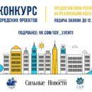 Конкурс городских проектов в Гомеле