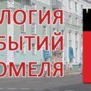 Хронология событий Гомеля: 25 ноября