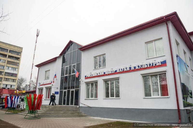 Сегодня в Гомеле открыли филиал Российского центра науки и культуры