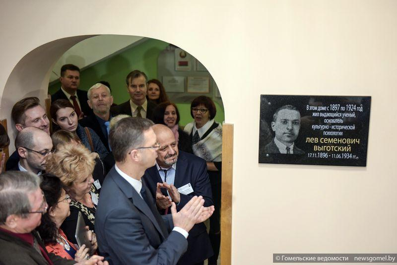 В Гомеле открыта памятная доска известному психологу Льву Выготскому