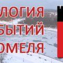 Хронология событий Гомеля: 22 декабря