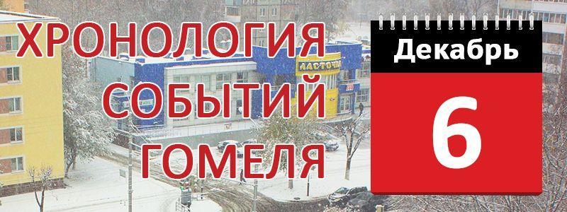 Хронология событий Гомеля: 6 декабря