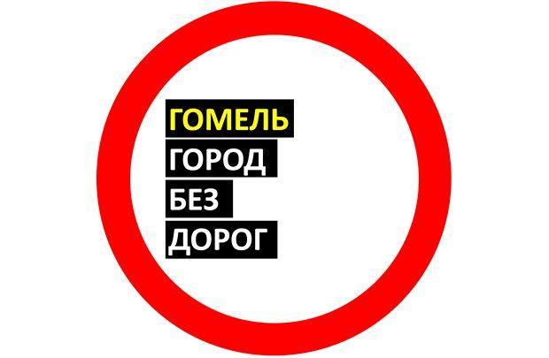 Кампания за ремонт гомельских дорог создала базу и делится первой «болевой точкой»